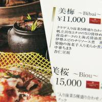 The higher the price: A restaurant menu at Hotel Hankyu International in the city of Osaka contains lies about its fare | KYODO