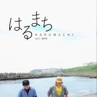 Spring break: Harumachi (Waiting for Spring) profiles people who have received public assistance at some point in their lives. In contrast to the way they are usually portrayed in the media, the magazine paints welfare recipients as individuals with distinct lives, interests and, most significantly, families. | HARUMACHI PUBLISHIN