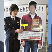 Out of luck: An image of Tatsuya Ichihashi released by the police soon after Lindsay Ann Hawker's body was found in his apartment in March 2007. Center: A police woman unveils a life-sized poster of Ichihashi on the second anniversary of Hawker's murder. Right: Ichihashi is transferred between police stations after his capture in July 2011. | KYODO