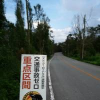 A Sign exhort drivers to take care to avoid Okinawa Rails. | MARK BRAZIL PHOTO