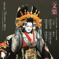 Puppet magic: A poster for next month's show at the National Bunraku Theatre in Osaka. | THE NATIONAL BUNRAKU THEATRE