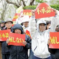 Just saying no: Foes of a plan to build a U.S. base in Nago, Okinawa, protest Friday in the prefectural capital of Naha. | KYODO