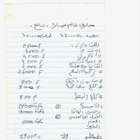 Al-Qaida accounting: This receipt for car expenses was retrieved from a building in Timbuktu occupied by al-Qaida's North African branch. In addition to oil, it documents purchases of milk, tea, soap and other grocery items. | AP