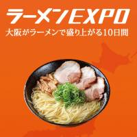 Slurping opportunities at Ramen Expo 2013