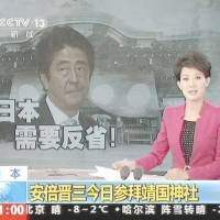 Sheepish in hawk's clothing : China's state-run CCTV reports on Prime Minister Shinzo Abe's contentious visit to Yasukuni Shrine on Dec. 26 | KYODO