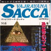 Evil eye: Aum Shinrikyo's 'Manual of Fear,' published in January 1995, two months before its toxic gas attack on the Tokyo subway system, featured a 'declaration of war' against the 'Jewish menace,' prompting the Israeli Embassy in Tokyo to up its security measures.