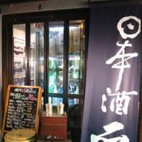 Premium brews: Nozaki Sakaten offers close to 100 varieties of sake. | ROBBIE SWINNERTON