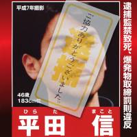 In custody: A sign that reads 'Arrested, thank you for your cooperation' is placed over a photo of Aum Shinrikyo fugitive Makoto Hirata on a wanted poster at a Tokyo police station in January 2012. | KYODO