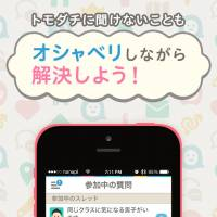 Japan's mobile apps provide an 'A' for every 'Q'