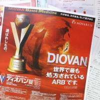 The claim: An advertisement for Diovan, as well as an article about the medication that appeared in a medical magazine, are seen in this undated photo. | KYODO