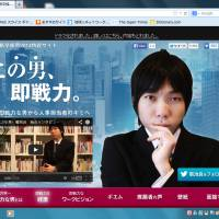 Self-promoter: The home page of Ryo Kikuchi's website is seen in a screen shot taken Wednesday. The site, which includes a short YouTube video about Kikuchi, has been 'liked' by some 21,000 people on Facebook. | TOMOHIRO OSAKI