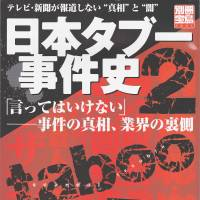 Don't get your hopes up: A 'mook' — a cross between a magazine and a book — titled 'A History of Taboo Incidents in Japan, Vol. 2,' published in 2007 by Takarajima-sha, tempts readers with 20 'taboo' topics.