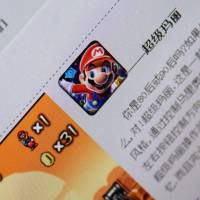 The download page for a copycat 'Mario' game on the Beijing Flyfish Technology Co. website is shown on a smartphone. | BLOOMBERG