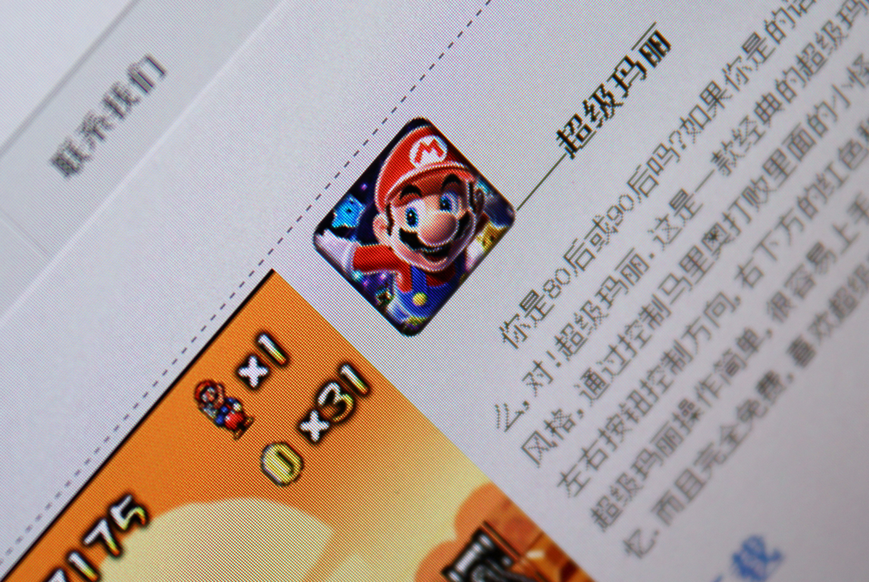 The download page for a copycat 'Mario' game on the Beijing Flyfish Technology Co. website is shown on a smartphone.   BLOOMBERG