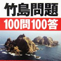 State official to attend Takeshima Day event