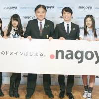 Nagoya Mayor Takashi Kawamura (fourth from left) and members of SKE48, a Nagoya-based all-female idol group, promote the '.nagoya' domain on Thursday in Nagoya. | KYODO