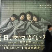 Mamma mia, nowhere near: Nippon TV has taken flak from the National Council for Children's Group Homes for its depiction of an institution for vulnerable kids in the series 'Ashita, Mama ga Inai.'   KYODO