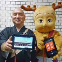 Mascot madness: Jiimo-kun is a cuddly Kitakyushu mascot and Sento-kun (left) represents Nara. | KYODO; THOMAS DILLON