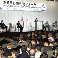 Business leaders from Japan and Russia gather for an investment forum at a hotel in Tokyo on Wednesday. | KYODO
