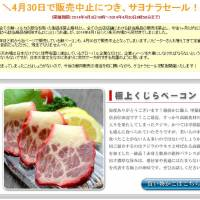 A whale meat vendor's ad for a 'sayonara sale' appears on Rakuten's website following a notification by the e-commerce giant that it will no longer sell whale and dolphin meat after this month.   RAKUTEN INC.