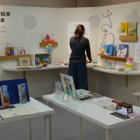 Exhibition focuses  on visually impaired