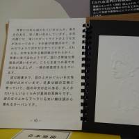 An art book at the exhibition shows an embossed picture of 'Girl with a Pearl Earring' by Johannes Vermeer that visually impaired people can trace with their fingers to visualize. | KYODO
