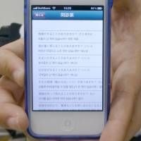 An image from Health Life Passport, a free medical translation app, is shown on an iPhone. | KYODO