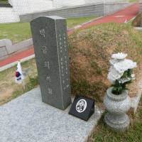 Silent memorial: The grave of high school student Park Geum-hee, who was shot on her way home after donating blood for wounded demonstrators. | JEFF KINGSTON