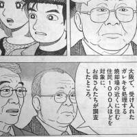 A real-life character portrayed in the manga 'Oishinbo' (left, below) claims that about 800 residents living near an incinerator in the city of Osaka have exhibited symptoms of illnesses caused by radioactive fallout from the meltdowns at the Fukushima No. 1 power plant. The plant incinerated 3/11 debris from Iwate Prefecture, to the north of Fukushima. | KYODO