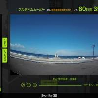 Panasonic Corp.'s One Sky, One Road website features an 80-hour video of a road trip from Kyushu to Hokkaido. | PANASONIC CORP.