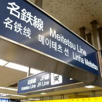 Chinese, Korean and Portuguese guide commuters at Meitetsu-Nagoya Station. | CHUNICHI SHIMBUN