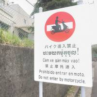 A sign in six languages posted near the Icho housing complex warns motorcyclists not to enter. | TOMOHIRO OSAKI