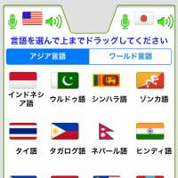 The translation app being tested by Keikyu Corp. allows users to choose from a variety of languages. | KEIKYU CORP.