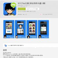 Screenshots of MYOTee, China's hottest smartphone app inspired by Japanese manga, are shown on Google's Android app store.