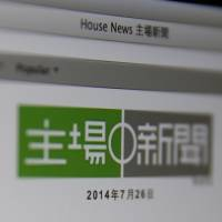This screen shot taken Monday shows the front page of the Hong Kong-based House News website. | AP