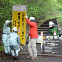 Second Mt. Fuji route opens to climbers