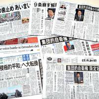 A selection of dailies on July 2 show headlines reporting the Cabinet decision to effectively lift Japan's self-imposed ban on exercising the right to collective self-defense.   YOSHIAKI MIURA