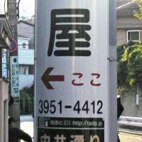 It's here: Some words in Japanese are like little pointing devices to show where something is, such as the word koko (ここ, here) on this sign.   PETER BACKHAUS