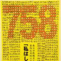A poster created by the municipal board of education in Kasuga, Fukuoka Prefecture, shows the faces of the city's 758 teachers in their pledge to fight drugs. | KYODO
