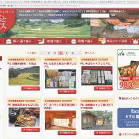 The portal site Furusato Choice is a one-stop shop for browsing the perks available to people who make tax-deductible donations to municipalities.