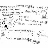 Tokyo Electric Power Co. workers at Fukushima No. 1 scribbled details of the venting operations for reactor 1 on March 12, 2011, in this photo provided by a Tepco employee. | KYODO