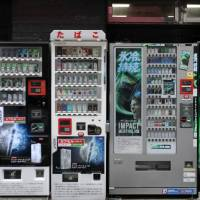 A bank of cigarette vending machines line a street in Tokyo in April 2012. | BLOOMBERG