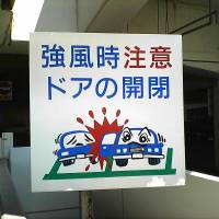 Wild combo: A sign warns drivers to be careful when they 'open-close' their door. The term 開閉 (kaihei) is one of many antonym pairs. | PETER BACKHAUS