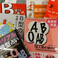 Blood will tell: Any Japanese bookstore worth its salt offers a full selection of books on ketsueki-gata uranai, or love-matching based on blood type.