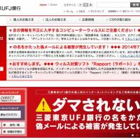Taking no chances: As online fraud becomes evermore sophisticated, Japanese banks have taken to adding garish, unmissable security warnings on their websites.