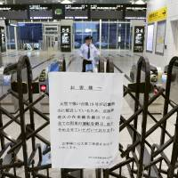 A JR Osaka Station ticket gate is closed for the day Monday after West Japan Railway Co. (JR West) halted all general train services in the Keihanshin area. | KYODO