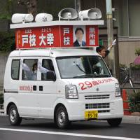 Noisy vehicles: A campaign van, equipped with megaphones, drives through Tokyo before the 2007 Upper House elections. | JACOB EHNMARK, (WWW.FLICKR.COM/PHOTOS/EHNMARK)/CREATIVE COMMONS