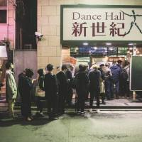 Chaos reigns: A crowd lines up for Chaos Conductor, an event taking place during the Red Bull Music Academy in Tokyo. | YUSAKU AOKI / RED BULL CONTENT POOL