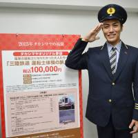 Takashimaya offering chance to drive special train in Tohoku