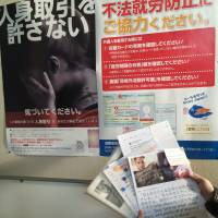 Vox populi: A petition signed by more than 36,000 people opposing 'dating coach' Julien Blanc's entry into Japan is submitted to the Tokyo Regional Immigration Bureau.   JAKE ADELSTEIN